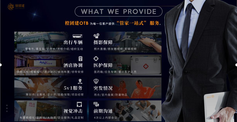 橙团建:企业团建公司要聚焦产品创新和服务升级,打造一支不辜负信任的团队