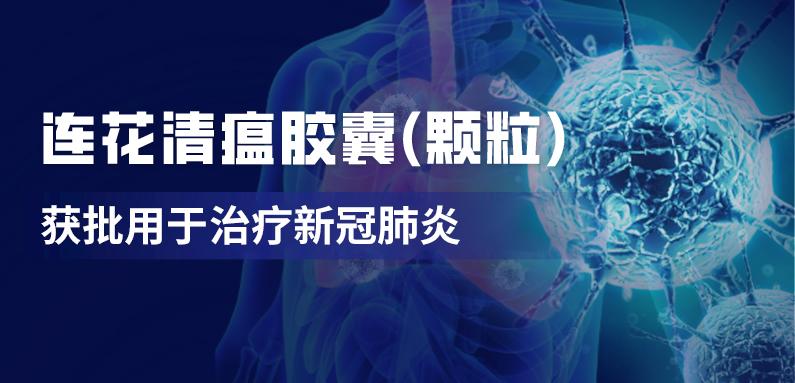连花清瘟防治新冠肺炎患者应用确有效果