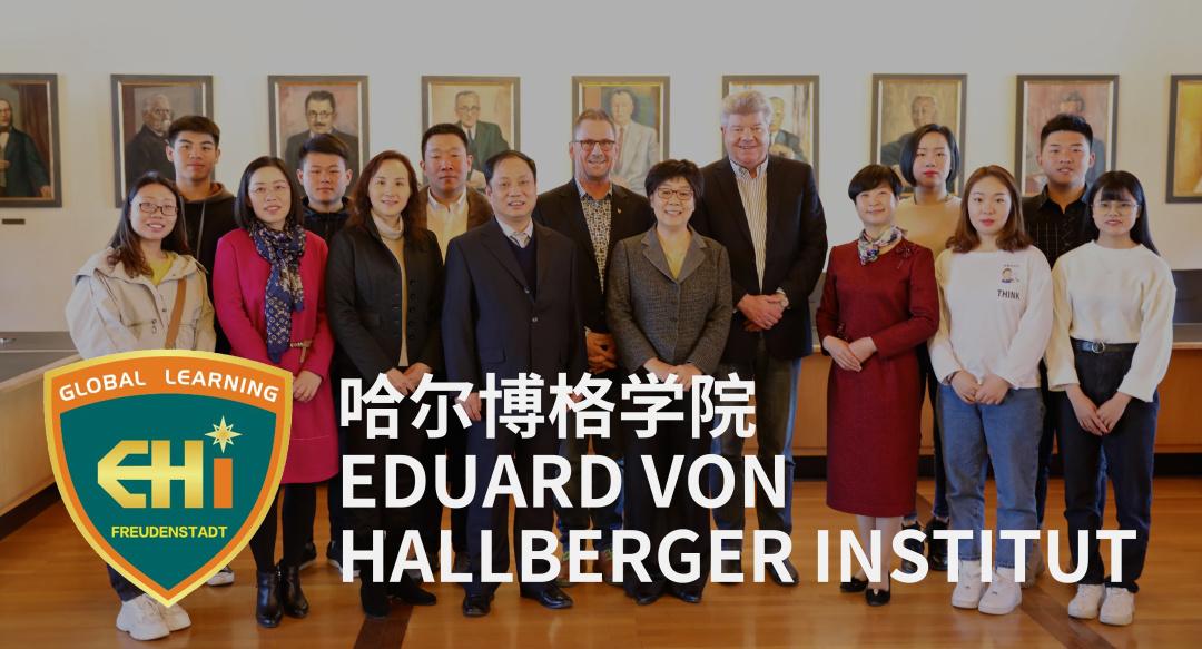 中德建交40周年中国文化周在德举办,哈尔博格学院承办