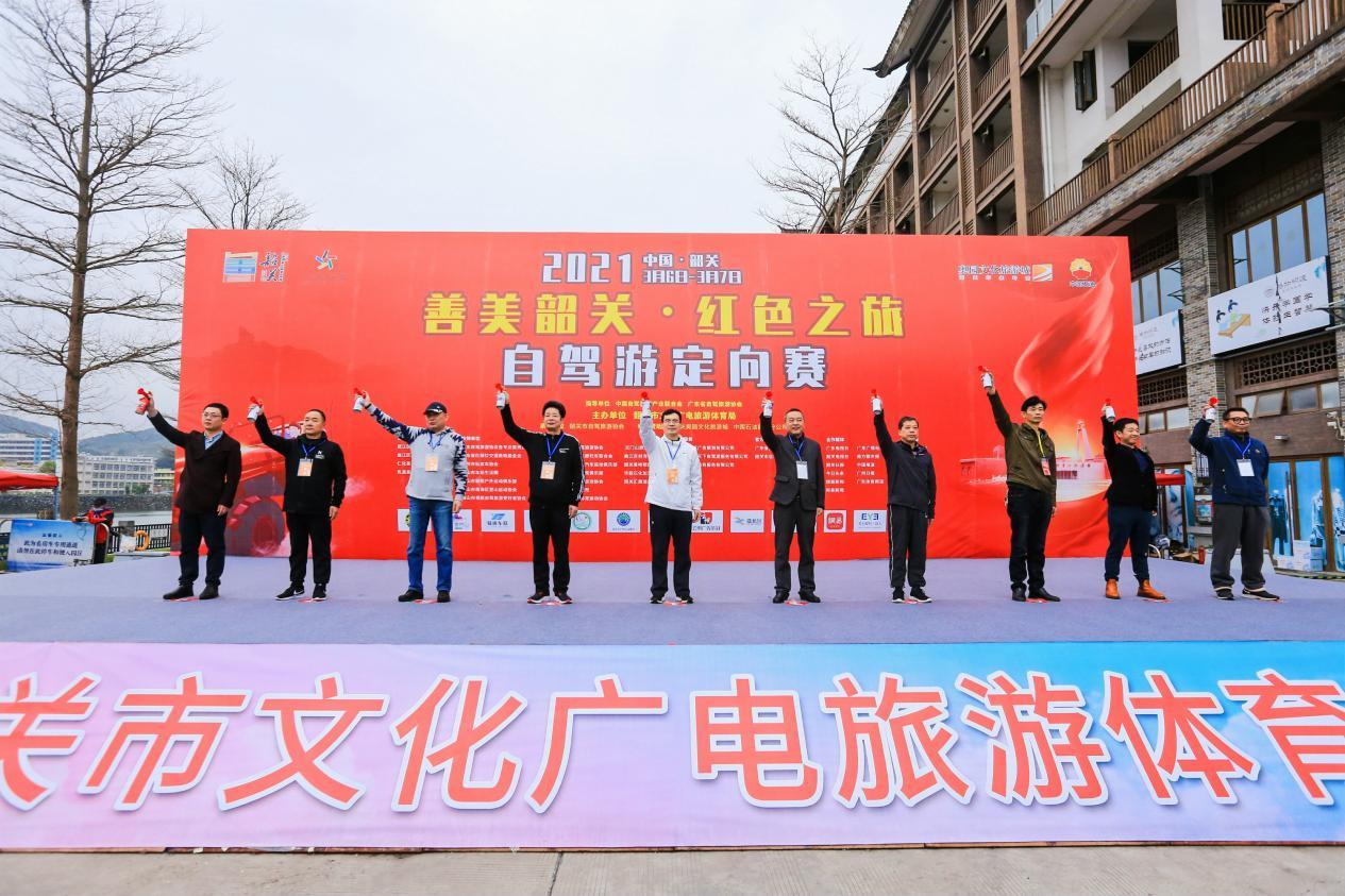 """红动中国!重走中国革命胜利之路!2021""""善美韶关·红色之旅""""自驾游定向赛开赛!"""