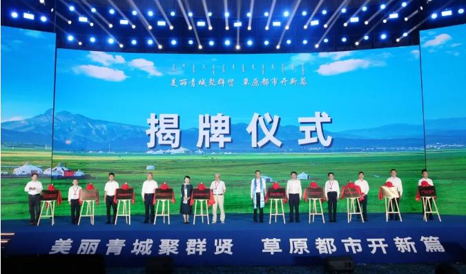 清华大学乡村振兴内蒙古土默特左旗远程教学站正式揭牌