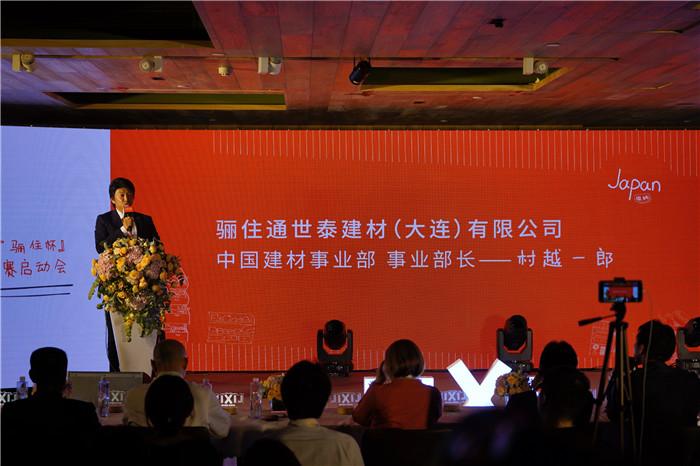 骊住通世泰建材(大连)有限公司 中国事业部 事业部长——村越一郎先生