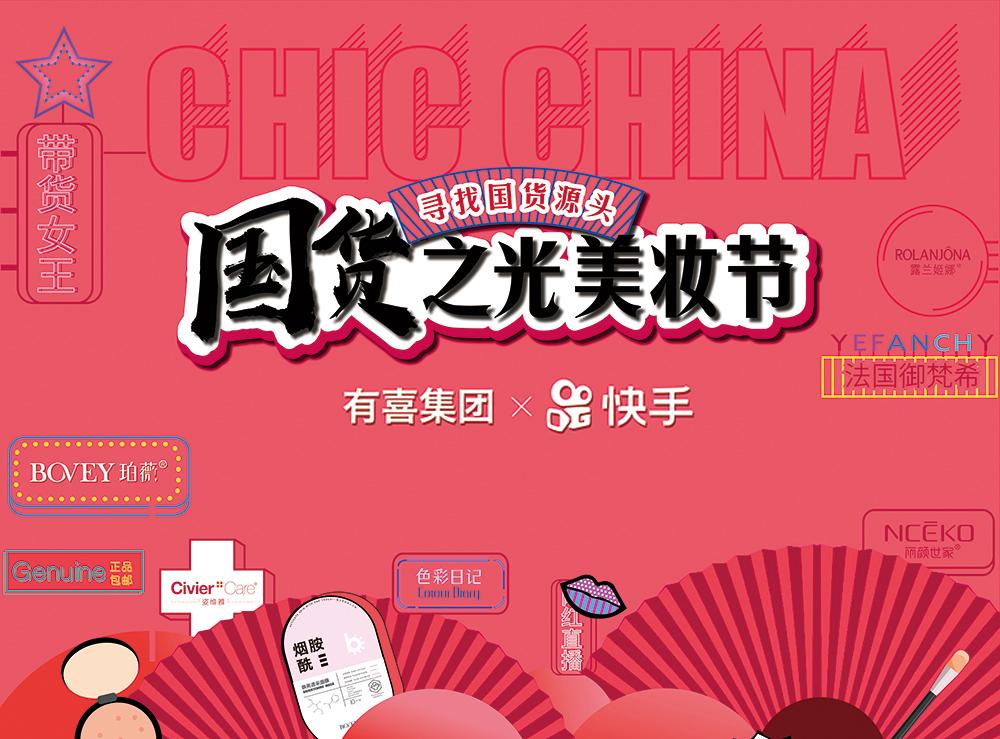 有喜集团联合快手官方打造国货美妆节