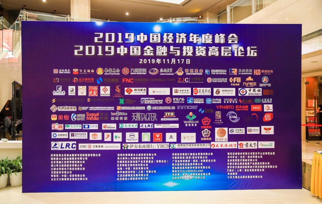 2019中国经济年度峰会召开,盛大金禧斩获两大殊荣