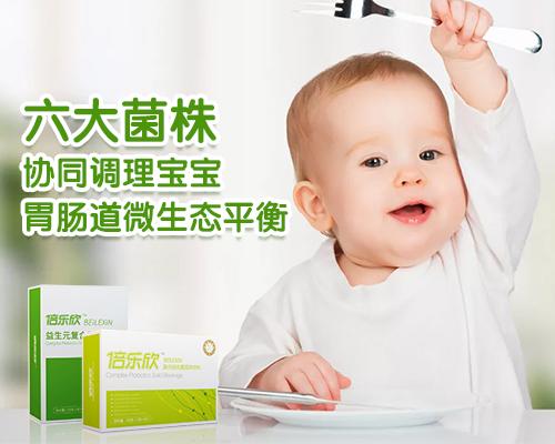 倍乐欣:改善婴幼儿便秘,益生菌需要这样选