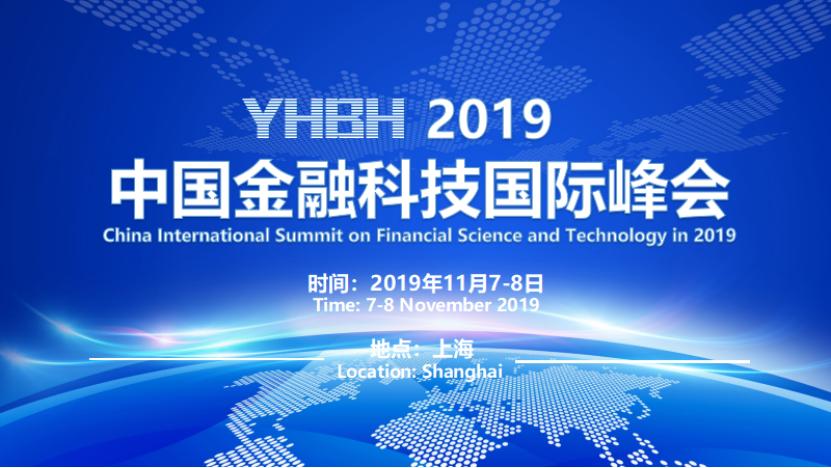 2020中国金融科技国际峰会