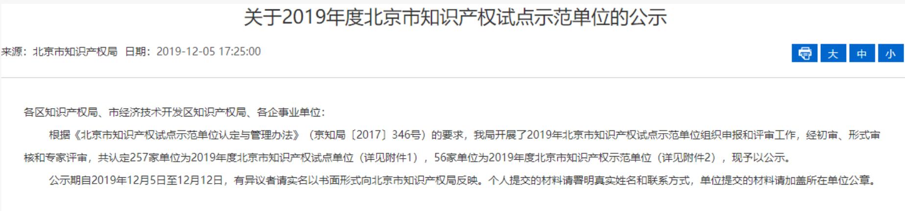 喜获北京市知识产权示范单位 中科同志再上发展新台阶
