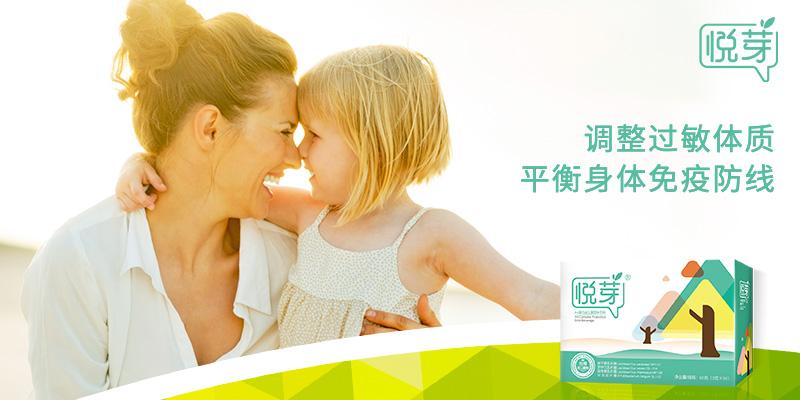 悦芽AA益生菌对于过敏性咳嗽的缓解作用