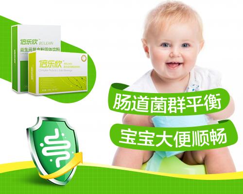 为什么说倍乐欣是专为中国宝宝定制的益生菌?