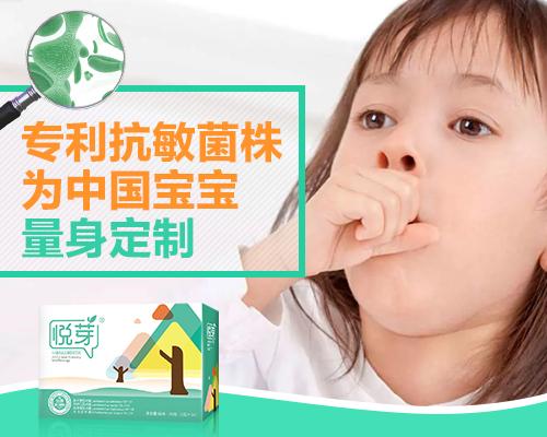 悦芽AA解析:益生菌如何调理孩子过敏性咳嗽?