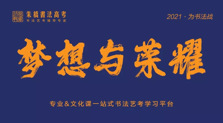 【重大喜报】朱桥书法高考2021届集训班招生简章