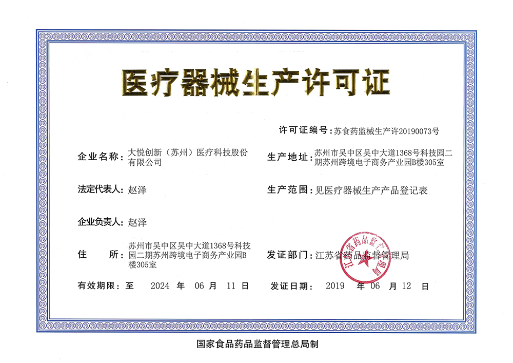 医疗器械生产许可证_大悦创新.jpg
