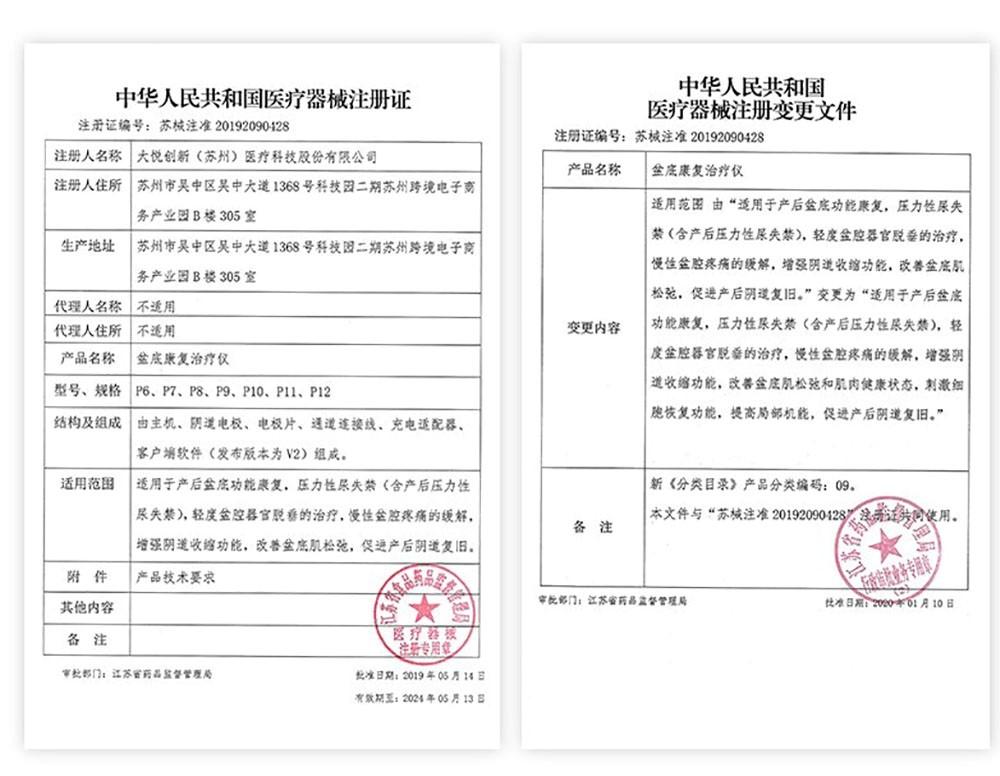 大悦盆底康复治疗仪font color=red国家/font二类医疗器械注册证(新).jpg