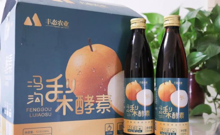 【荥阳好物推荐】高山镇冯沟村梨酵素