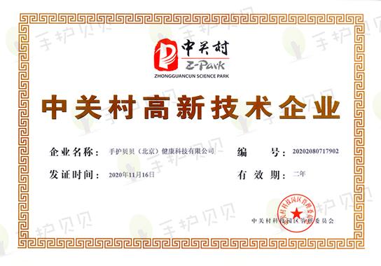 中关村高新技术企业证书[WEB版].jpg