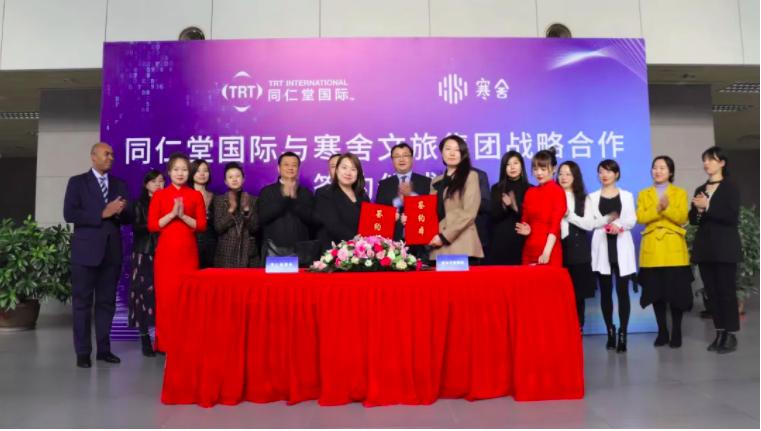寒舍文旅集团与同仁堂国际合作签约